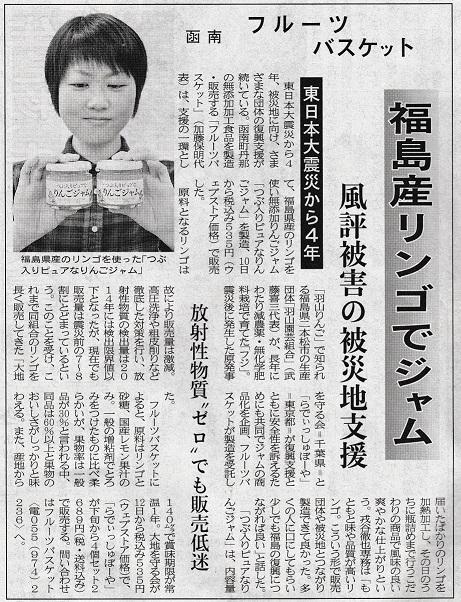 20150311伊豆日日新聞