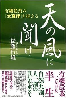 松藤『天の風に聞け』