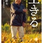 島岡幹夫、「生きる」