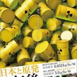 『日本と原発 4年後』