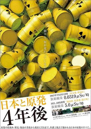 「日本と原発 4年後」ポスター