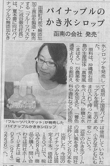 20160530伊豆日日新聞縮小60