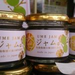熱海梅園 「梅まつり」には梅ジャムを