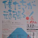 オラッチェ「東日本大震災チャリティイベント」、今年も開催