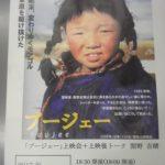 《案内》 沼津で上映会。探検家・関野吉晴さんトークも。