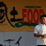 『風土 ㏌ FOOD』の9年