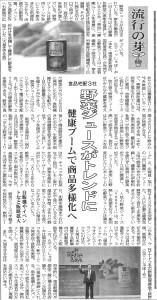 通販新聞2014.10.9