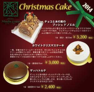 クリスマスケーキ2014冷凍