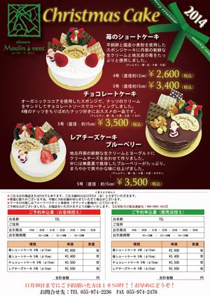 クリスマスケーキ2014生