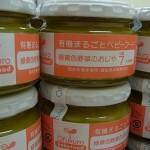日本で唯一の有機ベビーフード、「味千汐路」さん