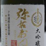 『風土 ㏌ FOOD』と「郷酒」の金賞