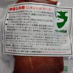 「伊豆の鹿肉」の販売を始めます。